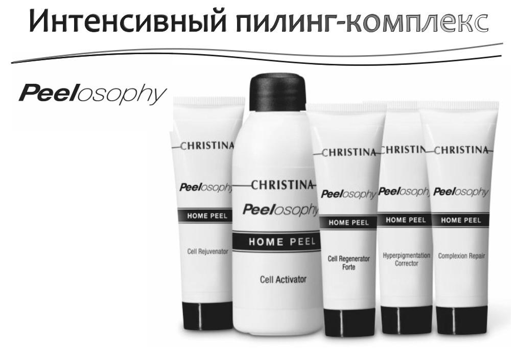 Peelosophy - top cosmetics.
